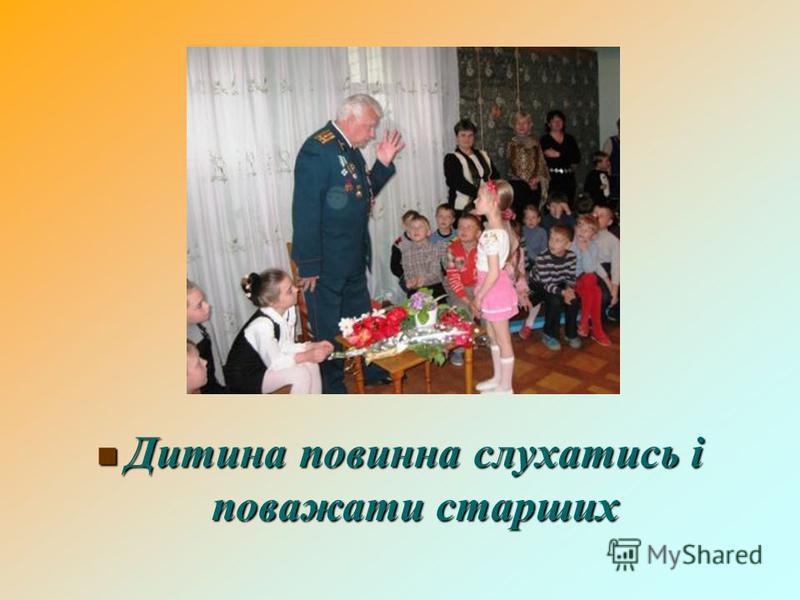 Дитина повинна слухатись і поважати старших