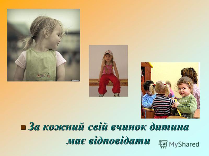 За кожний свій вчинок дитина має відповідати