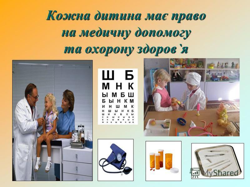 Кожна дитина має право на медичну допомогу та охорону здоров ` я Кожна дитина має право на медичну допомогу та охорону здоров ` я