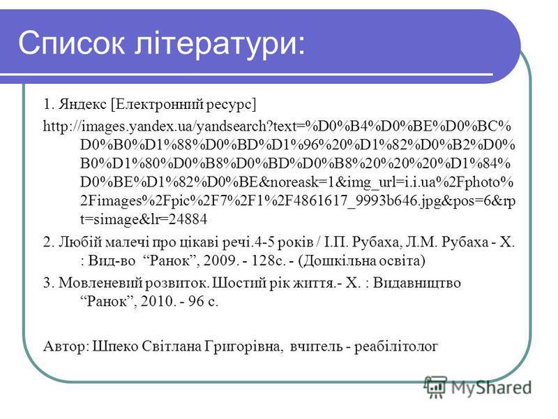 Список літератури: 1. Яндекс [Електронний ресурс] http://images.yandex.ua/yandsearch?text=%D0%B4%D0%BE%D0%BC% D0%B0%D1%88%D0%BD%D1%96%20%D1%82%D0%B2%D0% B0%D1%80%D0%B8%D0%BD%D0%B8%20%20%20%D1%84% D0%BE%D1%82%D0%BE&noreask=1&img_url=i.i.ua%2Fphoto% 2F