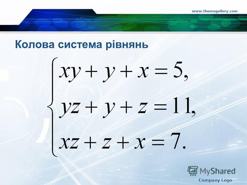 www.themegallery.com Company Logo Колова система рівнянь