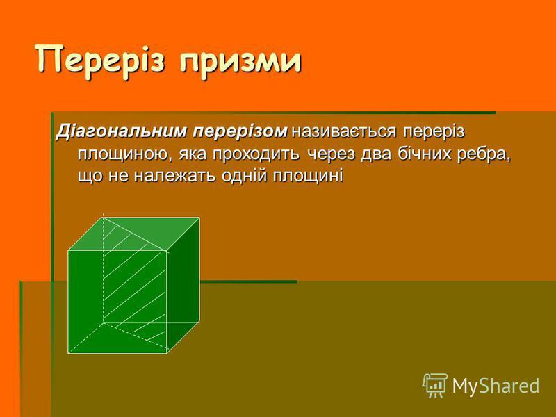 Переріз призми Діагональним перерізом називається переріз площиною, яка проходить через два бічних ребра, що не належать одній площині