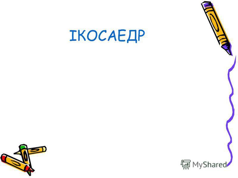 ІКОСАЕДР