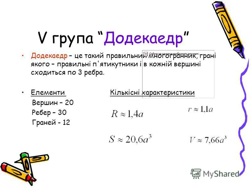 V група Додекаедр Додекаедр – це такий правильний многогранник, грані якого – правильні п'ятикутники і в кожній вершині сходиться по 3 ребра. Елементи Кількісні характеристики Вершин – 20 Ребер – 30 Граней - 12