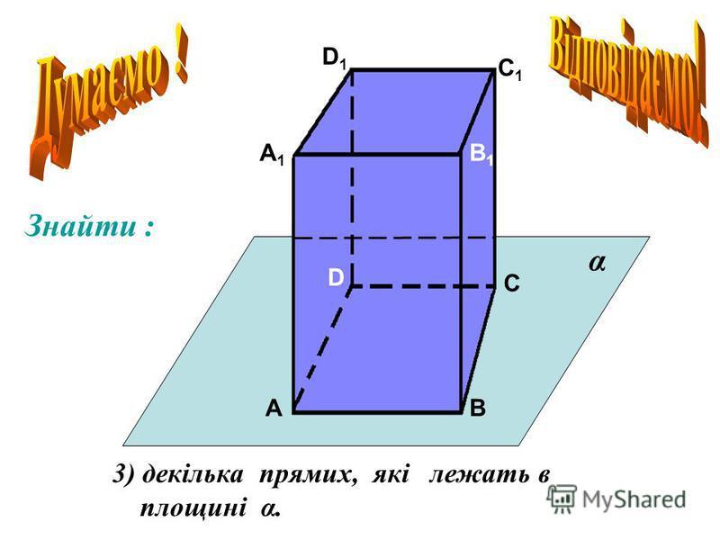 А А1А1 В В1В1 С С1С1 D D1D1 3) декілька прямих, які лежать в площині α. α