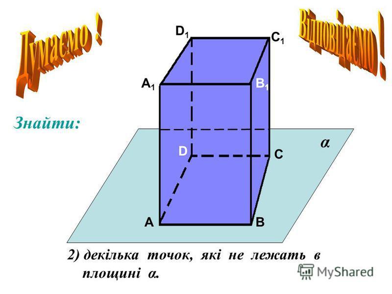 А А1А1 В В1В1 С С1С1 D D1D1 2) декілька точок, які не лежать в площині α. α