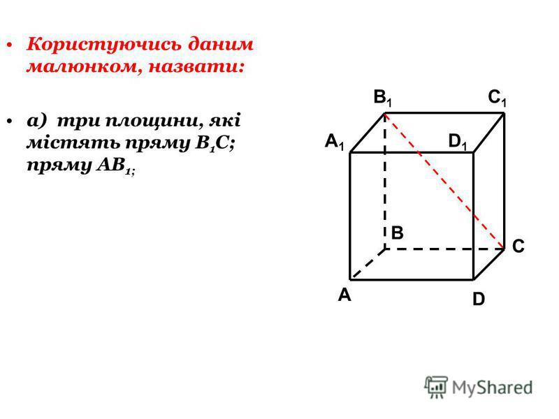 Користуючись даним малюнком, назвати: а) три площини, які містять пряму В 1 С; пряму АВ 1; C1C1 C A1A1 B1B1 D1D1 A B D
