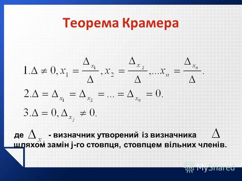Теорема Крамера де - визначник утворений із визначника шляхом замін j-го стовпця, стовпцем вільних членів.