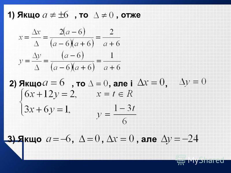 1) Якщо, то, отже 2) Якщо, то, але і, 3) Якщо,,, але