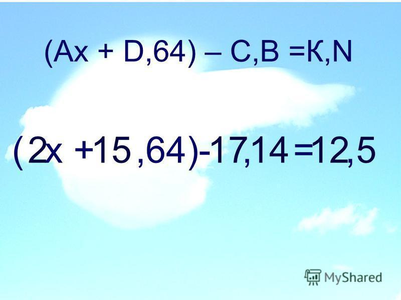 (Ах + D,64) – С,В =К,N 215171412 ( x +,64)-, =, 5