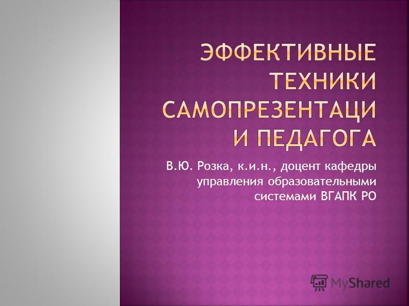 В.Ю. Розка, к.и.н., доцент кафедры управления образовательными системами ВГАПК РО