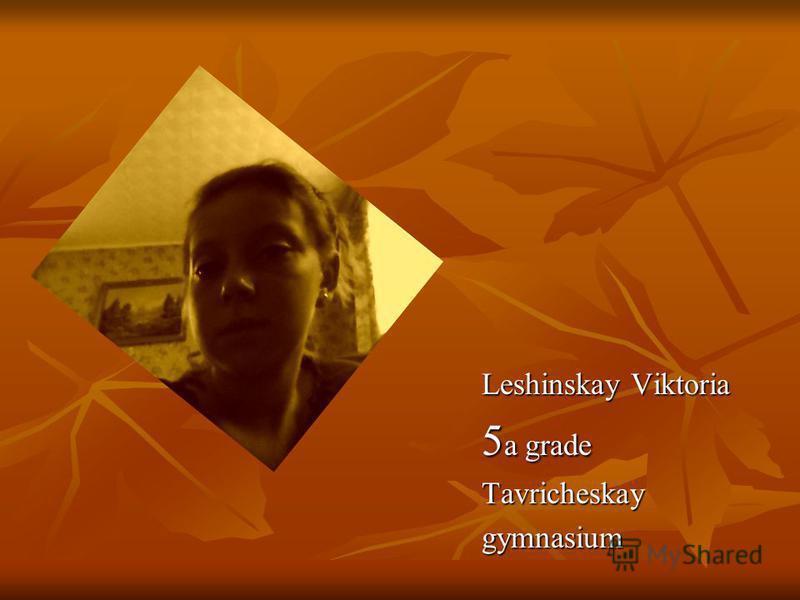 Leshinskay Viktoria 5 a grade Tavricheskaygymnasium