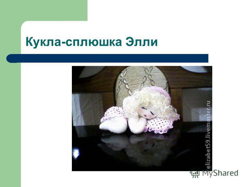 Кукла-сплюшка Элли
