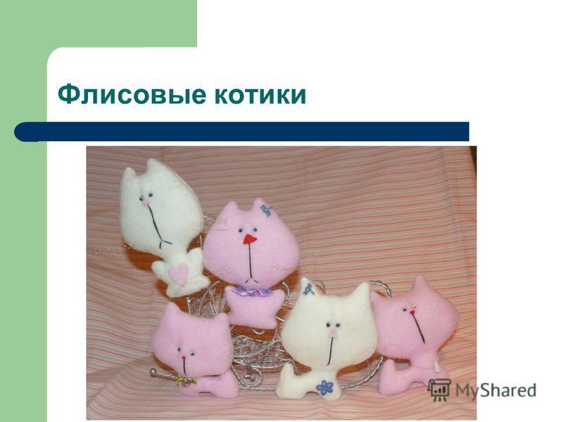 Флисовые котики
