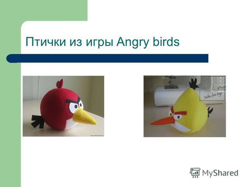 Птички из игры Angry birds