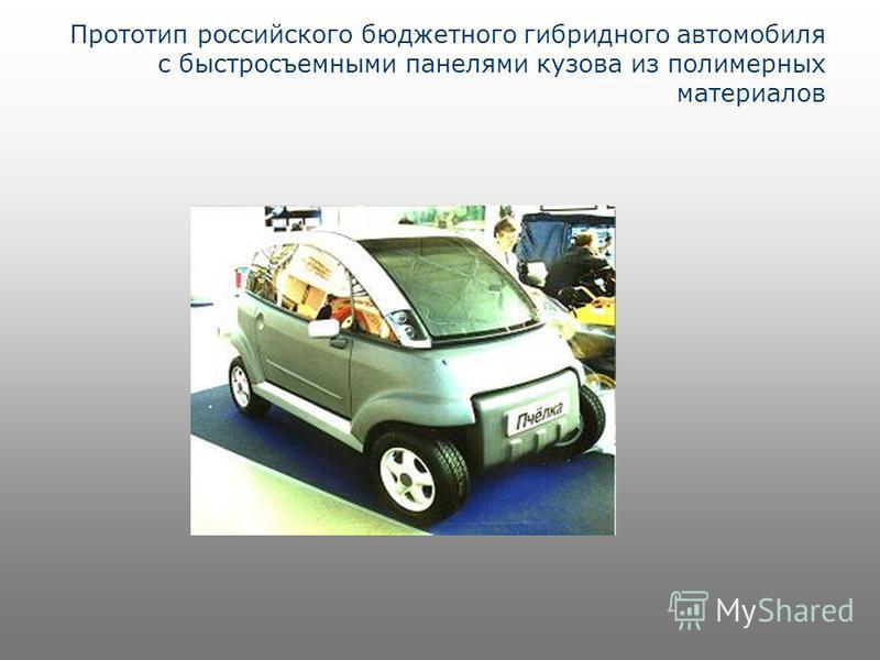 Прототип российского бюджетного гибридного автомобиля с быстросъемными панелями кузова из полимерных материалов