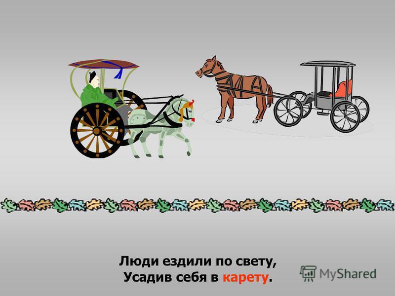О Т КАРЕТЫ ДО РАКЕТЫ СЕРГЕЙ МИХАЛКОВ
