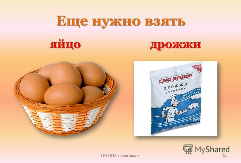 Еще нужно взять яйцо дрожжи ГРУППА « Крепыши» 12