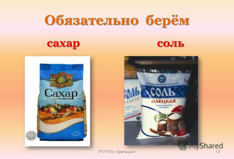 Обязательно берём сахар соль ГРУППА « Крепыши» 13
