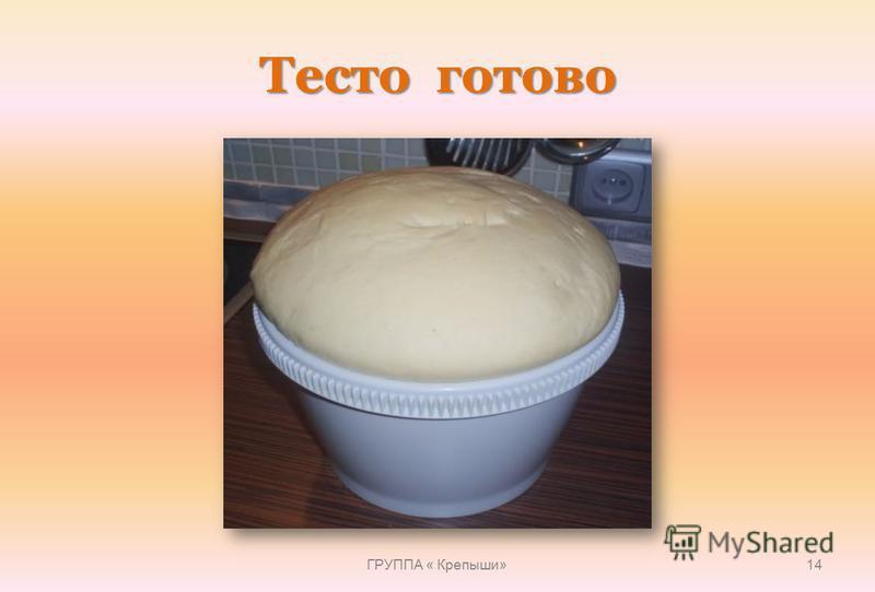 Тесто готово ГРУППА « Крепыши» 14