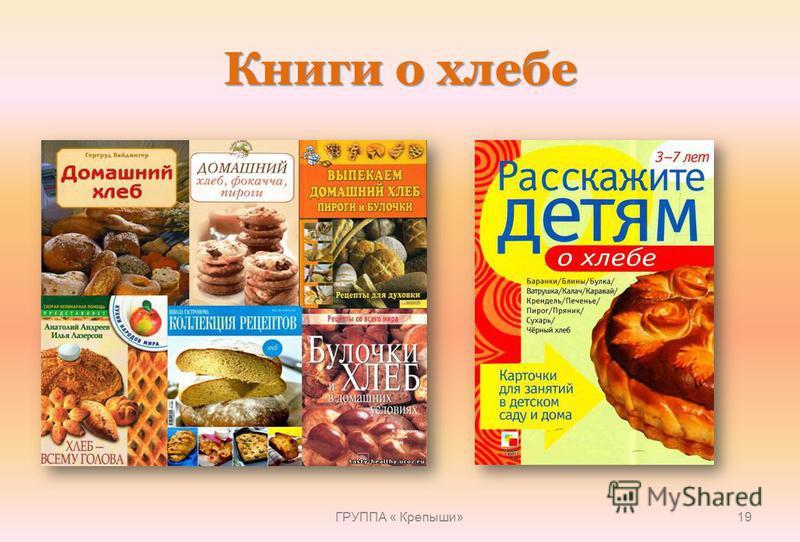 Книги о хлебе ГРУППА « Крепыши» 19