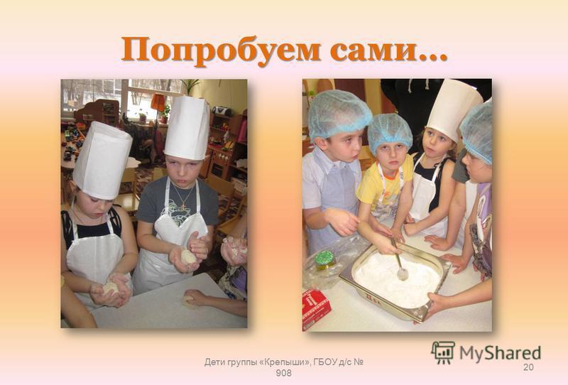 Попробуем сами… Дети группы «Крепыши», ГБОУ д/с 908 20
