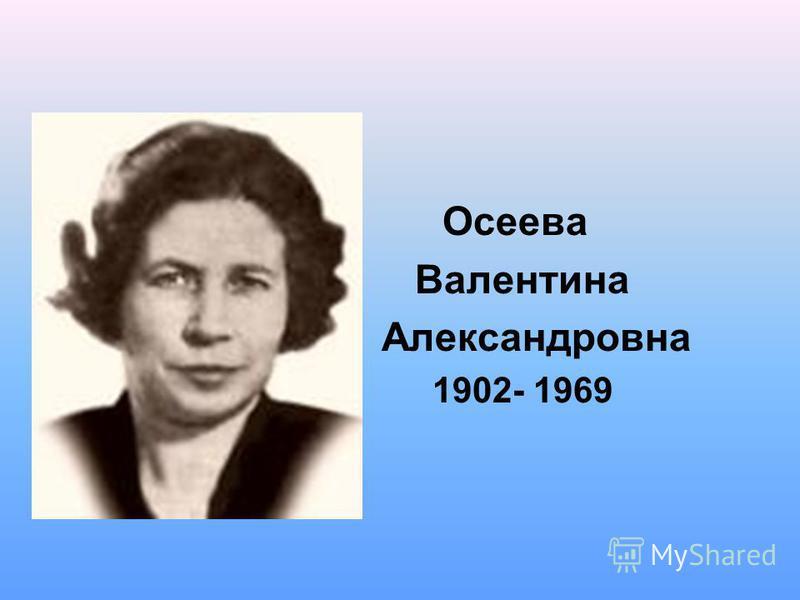 Осеева Валентина Александровна 1902- 1969