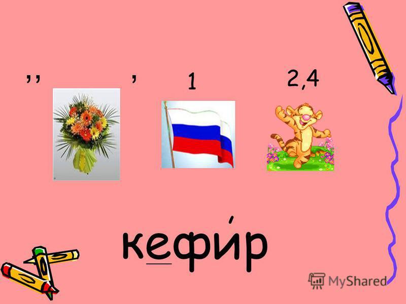 ,,, 1 2,4 кефир, ____