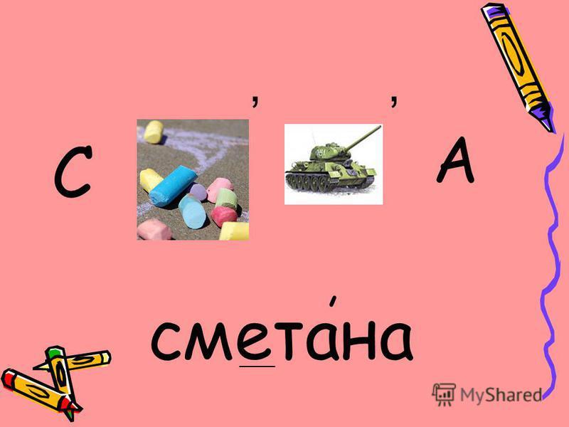 С,, А сметана, ____
