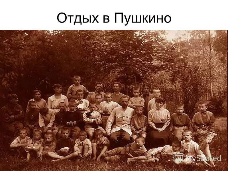 Отдых в Пушкино