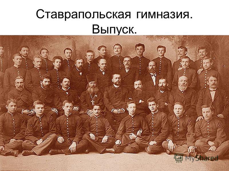 Ставрапольская гимназия. Выпуск.