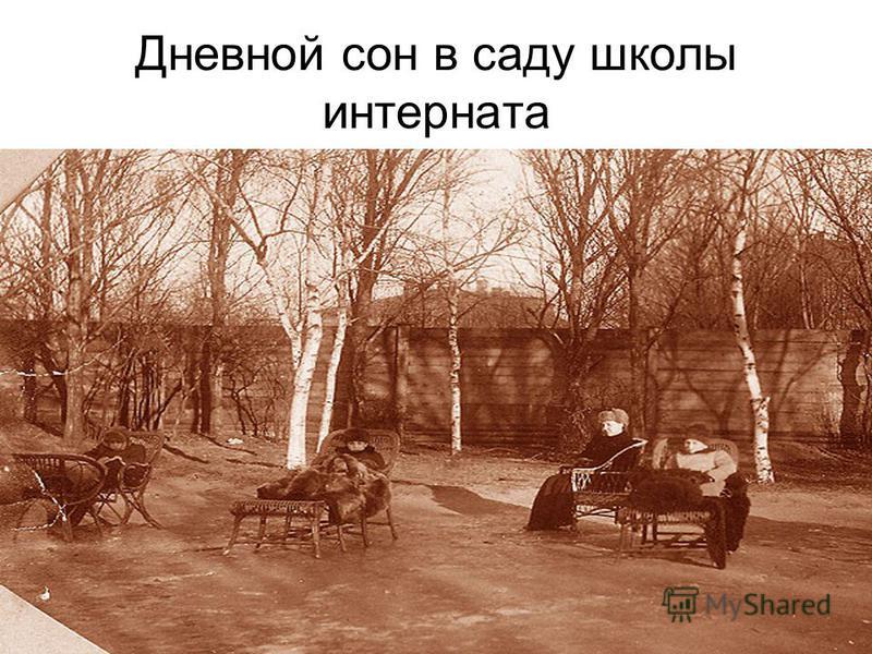 Дневной сон в саду школы интерната