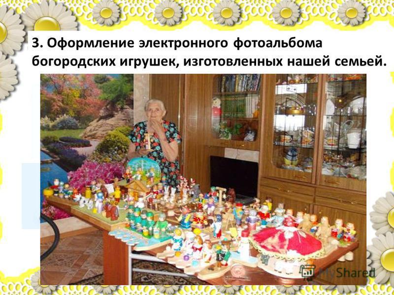3. Оформление электронного фотоальбома богородских игрушек, изготовленных нашей семьей.