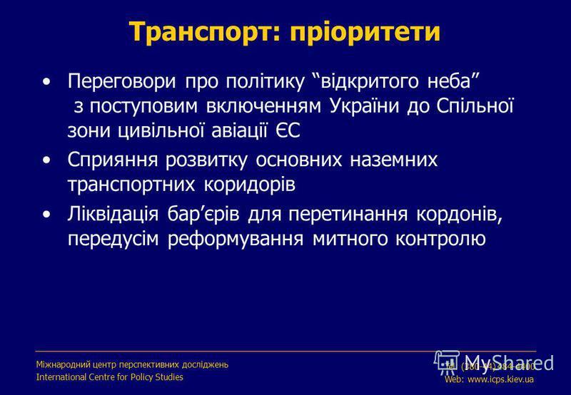Переговори про політику відкритого неба з поступовим включенням України до Спільної зони цивільної авіації ЄС Сприяння розвитку основних наземних транспортних коридорів Ліквідація барєрів для перетинання кордонів, передусім реформування митного контр