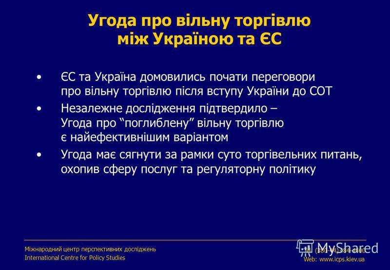 ЄС та Україна домовились почати переговори про вільну торгівлю після вступу України до СОТ Незалежне дослідження підтвердило – Угода про поглиблену вільну торгівлю є найефективнішим варіантом Угода має сягнути за рамки суто торгівельних питань, охопи