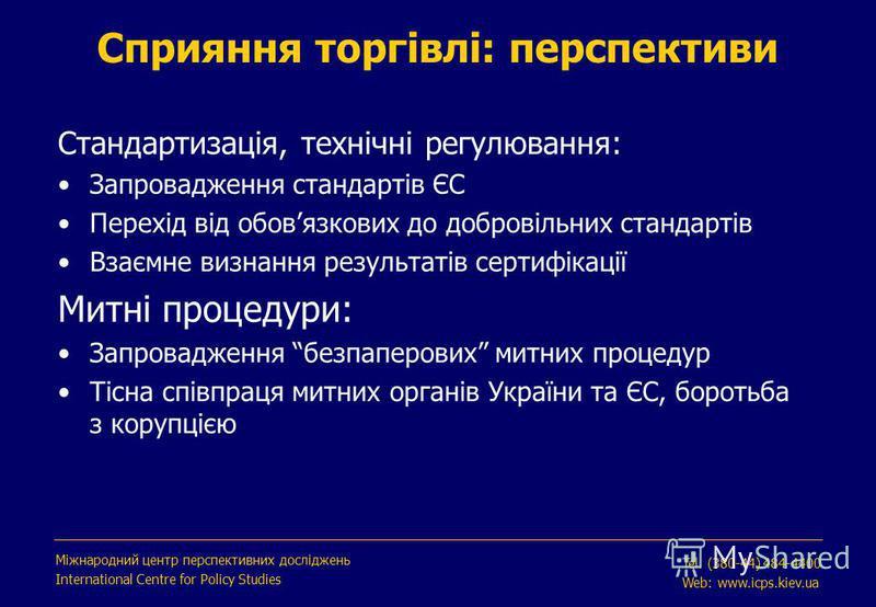 Стандартизація, технічні регулювання: Запровадження стандартів ЄС Перехід від обовязкових до добровільних стандартів Взаємне визнання результатів cертифікації Митні процедури: Запровадження безпаперових митних процедур Тісна співпраця митних органів