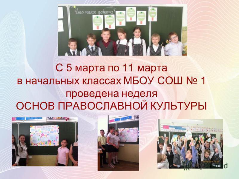 С 5 марта по 11 марта в начальных классах МБОУ СОШ 1 проведена неделя ОСНОВ ПРАВОСЛАВНОЙ КУЛЬТУРЫ