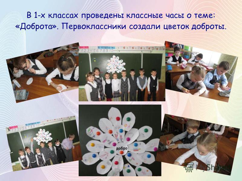 В 1-х классах проведены классные часы о теме: «Доброта». Первоклассники создали цветок доброты.