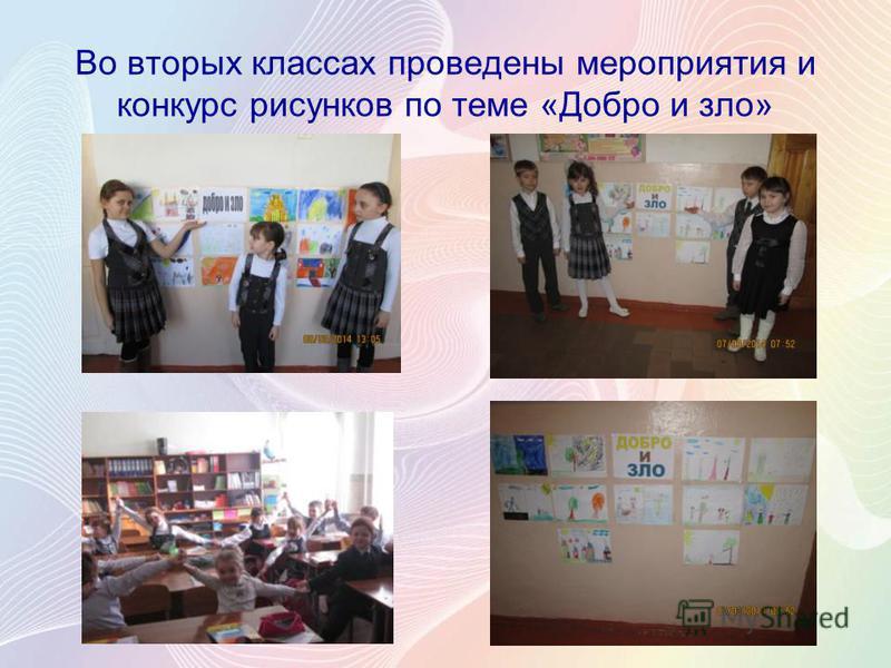 Во вторых классах проведены мероприятия и конкурс рисунков по теме «Добро и зло»