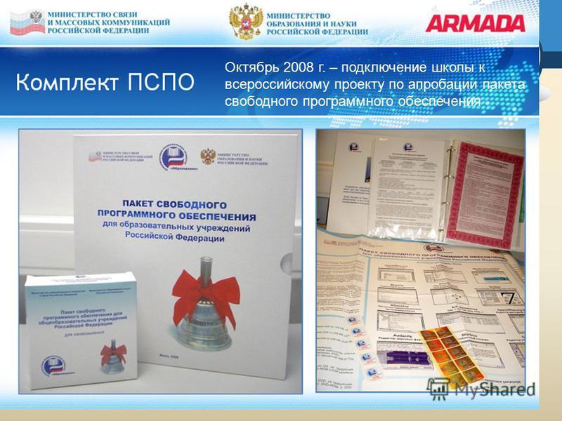 Октябрь 2008 г. – подключение школы к всероссийскому проекту по апробации пакета свободного программного обеспечения