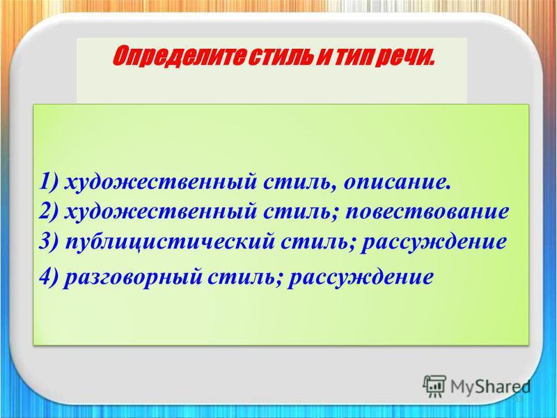 1) художественный стиль, описание. 2) художественный стиль; повествование 3) публицистический стиль; рассуждение 13 Определите стиль и тип речи. 4) разговорный стиль; рассуждение