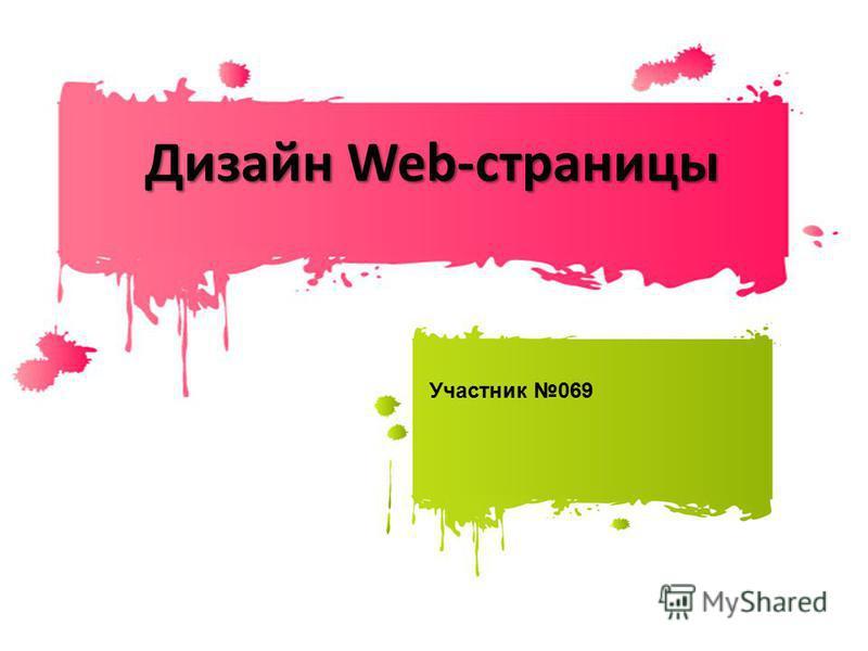 Дизайн Web-страницы Участник 069