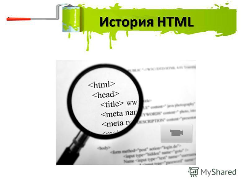 История HTML