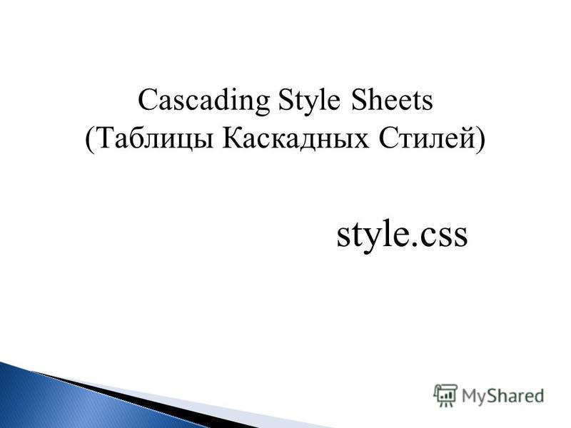 Cascading Style Sheets (Таблицы Каскадных Стилей) style.css
