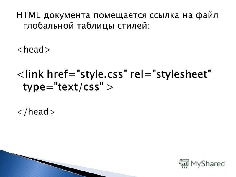HTML документа помещается ссылка на файл глобальной таблицы стилей:
