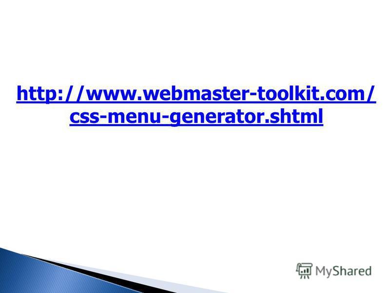 http://www.webmaster-toolkit.com/ css-menu-generator.shtml