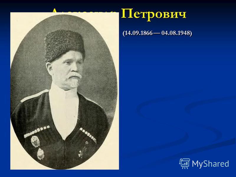 Александр Петрович Филимонов (14.09.1866 04.08.1948) Александр Петрович Филимонов (14.09.1866 04.08.1948)