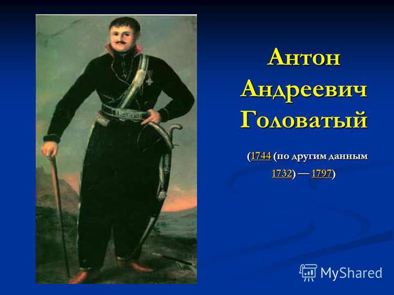 Антон Андреевич Головатый (1744 (по другим данным 1732) 1797) 1744 173217971744 17321797