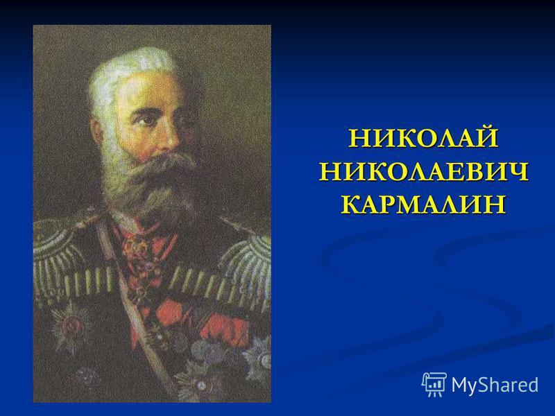 НИКОЛАЙ НИКОЛАЕВИЧ КАРМАЛИН