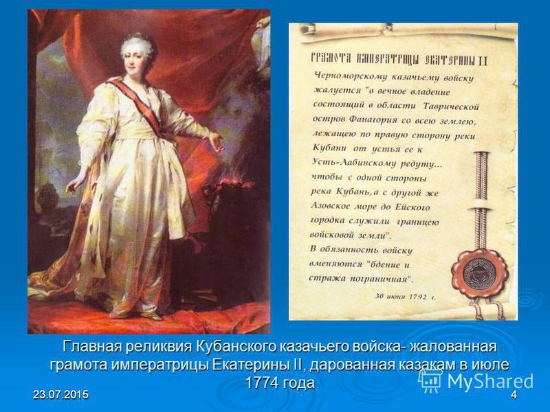 23.07.20154 Главная реликвия Кубанского казачьего войска- жалованная грамота императрицы Екатерины II, дарованная казакам в июле 1774 года